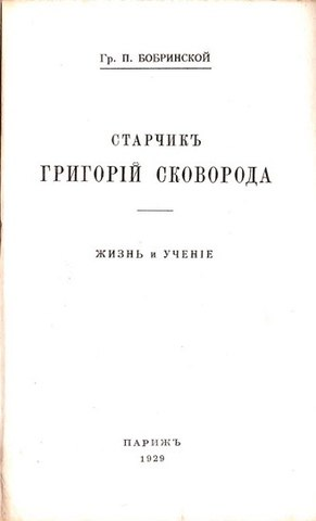 Титульный лист книги о Сковороде графа Петра Бобринского «Старчикъ Григорiй Сковорода» (Париж, 1929)