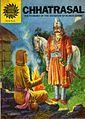Bundel Rajput Raja Chhatrasal.jpg