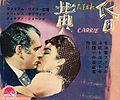 Carriejapanesemovieposter-jpnmag1953.jpg