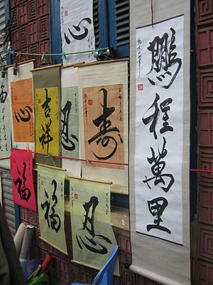 Literary Chinese in Vietnam - Chinese characters used for decorative purposes in modern Vietnam