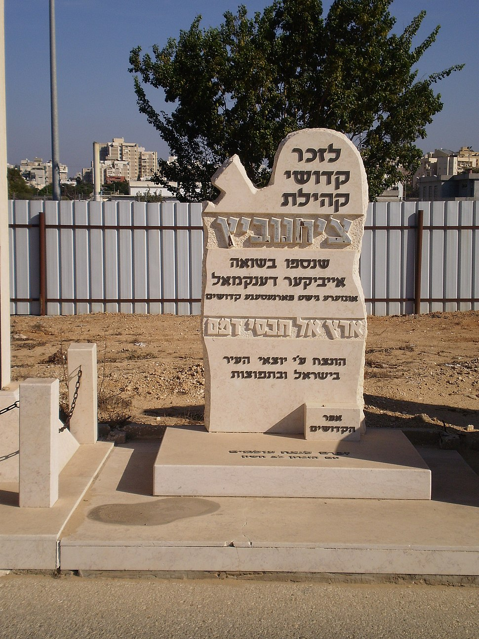 Ciechanowiec holocaust memorial