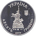 Coin of Ukraine ChMDT A.jpg