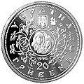 Coin of Ukraine Desiatin A20.jpg