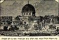 Dome of the Rock. Tvuaat HaAretz. 1900.jpg