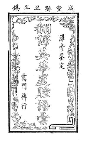 Pe̍h-ōe-jī - Frontispiece of Doty's Anglo Chinese Manual of the Amoy Dialect (1853)