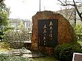 Dr. Suekawa Stone Memorial.JPG