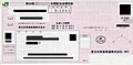 East Japan Railway Company Dividend receipt.jpg