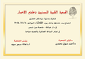 Egyptian society of Geriatrics and Gerontology first meeting 2014.png