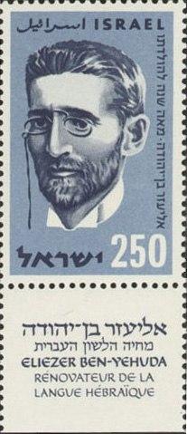 Eliezer Ben-Yehuda stamp