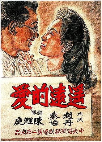 Qin Yi - Far Away Love (1947), Qin Yi's first major film