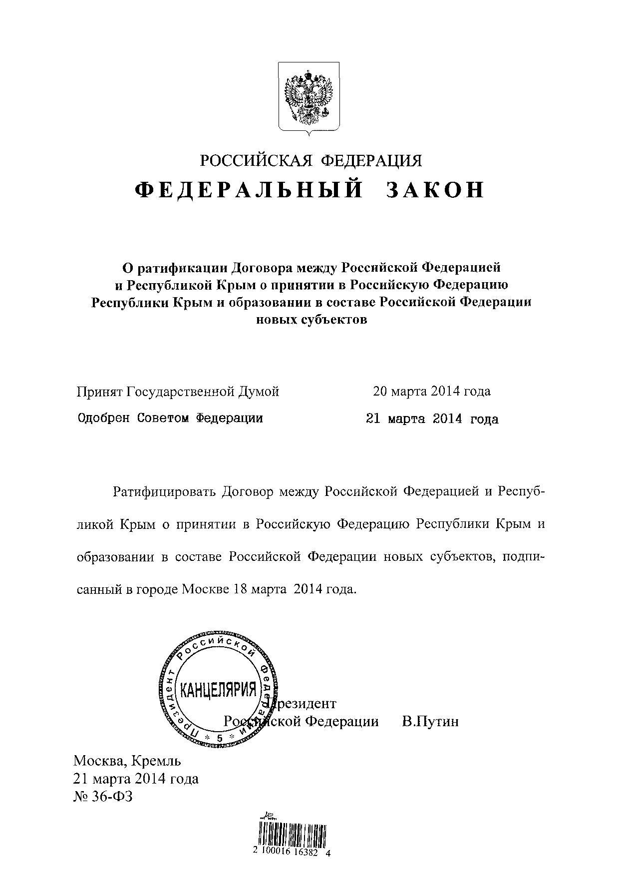 File:Federal Law On Ratifying The Agreement Between The Russian Federation  And The Republic Of Crimea On Admitting To The Russian Federation.pdf  Business Contract Between Two Parties