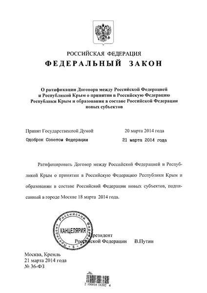 Fail:Federal Law On Ratifying the Agreement between the Russian Federation and the Republic of Crimea on Admitting to the Russian Federation.pdf