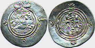 Uthman - The coins are of Persian origin and have an image of the last Persian emperor. Muslims added the sentence Bismillah to it.