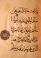 Folio from a Qur'an Manuscript in Mohaqqaq script, early 14th century, National Museum of Iran.png