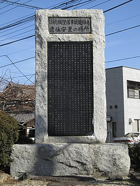Fujioka city Japan Airlines Flight 123 accident monument.jpg