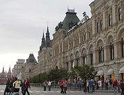 GUM, arquitectos A. Pomerantsev y V. Shújov
