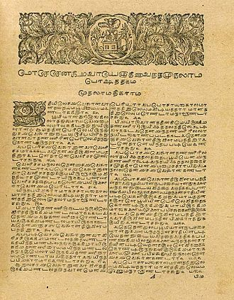 Bible translations into Tamil - Image: Genesis in a Tamil bible from 1723
