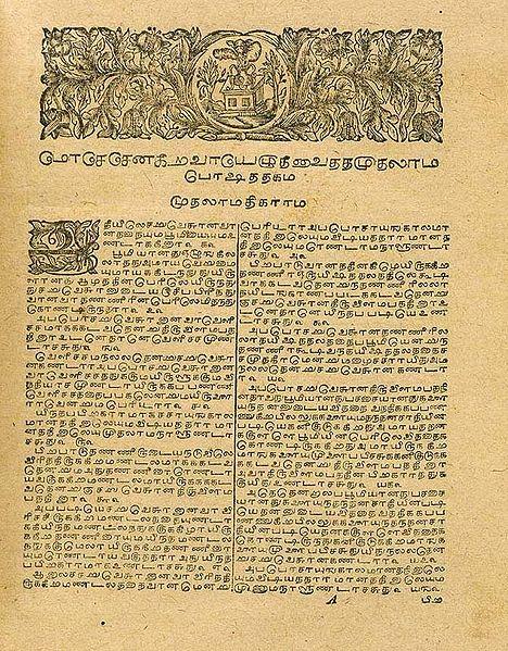விவிலியம்-(பைபிள்) அறிவோம்... 468px-Genesis_in_a_Tamil_bible_from_1723