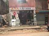 Glass House At Dharavi.jpg