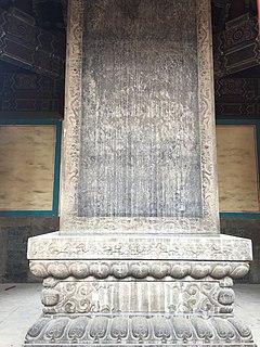 Edict of Emperor Qianlong