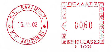 Greece stamp type D20B.jpg