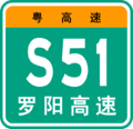 Guangdong Expwy S51 sign with name.png