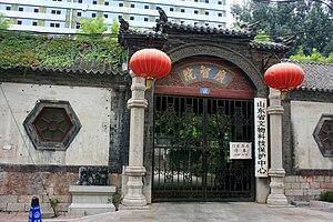 Guangzhi Yuan - Entrance gate in 2009