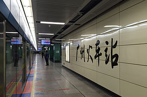 Guangzhou Railway Station Metro Line 2 2015 05 Part 2.JPG