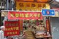HK 上環 Sheung Wan 摩利臣街 Morrison Street 永樂街 Wing Lok Street public square 假日行人坊 Holiday bazaar November 2018 SSG 44.jpg