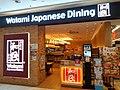 HK SSP 長沙灣 Cheung Sha Wan 深盛路 Sham Shing Road near 興華街西 Hing Wah Street West 宇晴軒 The Pacifica Mall shop December 2019 SS2 03 WATAMI Japanese Dining Restaurant.jpg