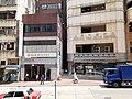 HK SW 上環 Sheung Wan 皇后大道中 Queen's Road Central 南島商業大廈 Nan Dao Commercial Building SWCC.April 2020 SS2 01.jpg