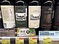 HK SW 上環 Sheung Wan 福陞閣 Fook Sing Court shop 百佳超級市場 ParknShop Taste goods red wine April 2020 SS2 03.jpg