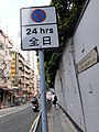 HK SYP 西營盤 Sai Ying Pun 皇后大道西 Queen's Road West 24hours sign October 2020 SS2 67.jpg