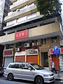 HK Sheung Wan 31-37 Lok Ku Road Queen's Tower shop sign n sidewalk carpark June-2012.JPG