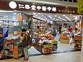 HK TKL 調景嶺 Tiu Keng Leng 彩明商場 Ming Shopping Centre mall shop October 2019 SS2 01.jpg