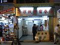 HK Wan Chai 春園街 Spring Garden Lane night 雷春楊涼茶 Herbal tea shop.jpg