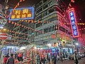 HK Yau Ma Tei 廟衙 夜市 攤販 Temple Street night stalls 利興 Mahjong school LED shop sign building facades Apr-2013.JPG
