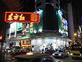 HK night Causeway Bay Plaza 2 銅鑼灣廣場 Percival Street Lockhart Road Tung Fong Hung sign TFH.jpg
