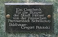 Hemer-Puschkindenkmal-4-Bubo.JPG