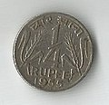 INR quarter rupee republic 1950-1957-R.jpg