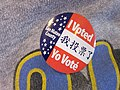 I voted (San Mateo County) (5272806198).jpg