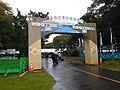 Ikiiki Ibaraki Yume Kokutai Athletics, Main Gate.jpg