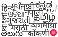 Indian language word cloud depicting language neutrality.png