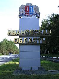 64f767241058 Граница Ивановской и Владимирской областей. Автодорога А-113, близ деревни  Вильцово
