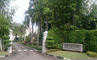 Japanese Cemetery Park - Entrance to the Japanese Cemetery Park