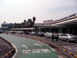 Jeju international airport 20090405.jpg