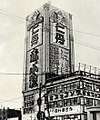 Jintan Tower in Asakusa.jpg