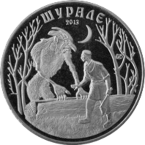 Şüräle - Shurale and Last Year the Woodcutter on a Kazakhstani 50 tenge coin, 2013.