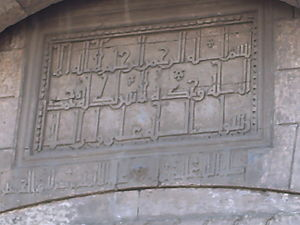 Adhan - photo of kalima at Bab al-Nasr of Shia Fatimid dynasty of Cairo with phrase ʿalīyun walī allāh