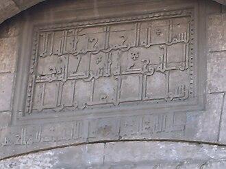 Adhan - photo of kalima at Bab al-Nasr of Shia Fatimid dynasty of Cairo with phrase ʿalīyun walī allāh